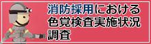 消防採用における色覚検査状況調査