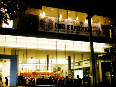 cud_expo2007_image01